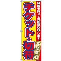 のぼり旗 チケット・切符 (GNB-170)