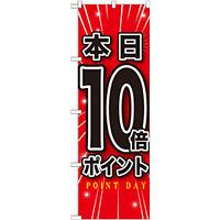 のぼり旗 本日10倍ポイント (GNB-1700)