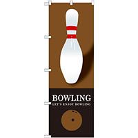 のぼり旗 BOWLING(ボウリング) ブラウン (GNB-1703)