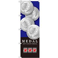 のぼり旗 MEDAL(メダル) ブルー (GNB-1705)