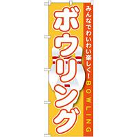 のぼり旗 ボウリング (GNB-1708)