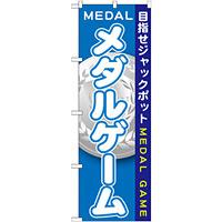 のぼり旗 メダルゲーム (GNB-1709)