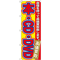 のぼり旗 本・CD・DVD (GNB-171)
