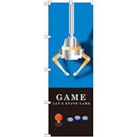 のぼり旗 GAME(ゲーム) ブルー (GNB-1713)
