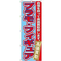 のぼり旗 プラモ・フィギュア (GNB-172)