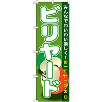 のぼり旗 ビリヤード (GNB-1720)