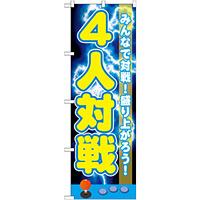 のぼり旗 4人対戦 (GNB-1721)