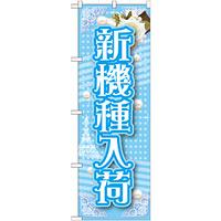 のぼり旗 新機種入荷 (GNB-1729)