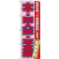 のぼり旗 本・同人誌・写真集 (GNB-173)