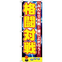 のぼり旗 格闘対戦 (GNB-1730)