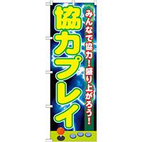 のぼり旗 協力プレイ (GNB-1731)