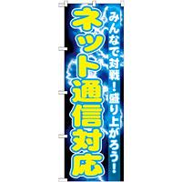 のぼり旗 ネット通信対応 (GNB-1732)