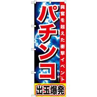 のぼり旗 パチンコ (GNB-1734)