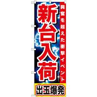 のぼり旗 新台入荷 興奮を超えた衝撃イベント 出玉爆発 赤帯(GNB-1736)