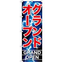 のぼり旗 グランドオープン (GNB-1738)