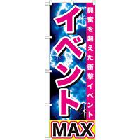 のぼり旗 イベント (GNB-1740)