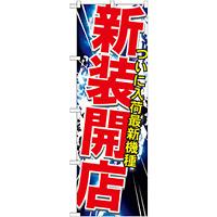 のぼり旗 新装開店 (GNB-1741)