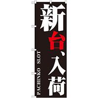 のぼり旗 新台、入荷 (GNB-1749)