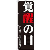 のぼり旗 覚醒の日 (GNB-1751)