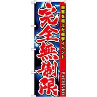 のぼり旗 PACHINKO 完全無制限 興奮を超えた衝撃イベント (GNB-1755)