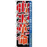 のぼり旗 出玉革命 (GNB-1756)