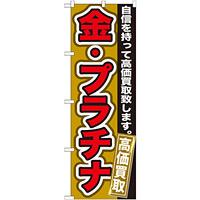のぼり旗 金・プラチナ 高価買取 (GNB-176)