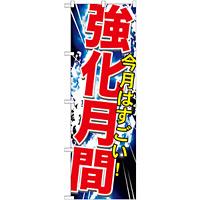 のぼり旗 強化月間 (GNB-1760)