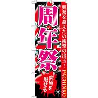 のぼり旗 周年祭 究極を魅せる(GNB-1762)