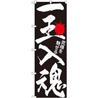 のぼり旗 一玉入魂 黒 (GNB-1765)