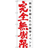 のぼり旗 完全無制限 赤文字 (GNB-1768)