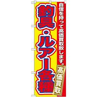 のぼり旗 釣具・ルアー各種 (GNB-177)