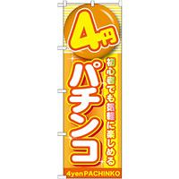 のぼり旗 4円パチンコ (GNB-1778)