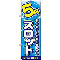 のぼり旗 5円スロット (GNB-1779)