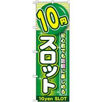 のぼり旗 10円スロット (GNB-1781)