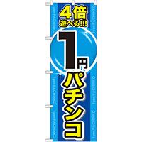 のぼり旗 4倍遊べる1円パチンコ (GNB-1785)