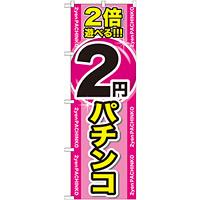 のぼり旗 2倍遊べる2円パチンコ (GNB-1786)