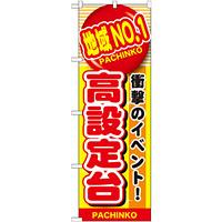 のぼり旗 地域No.1高設定台 (GNB-1788)