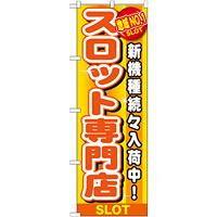 のぼり旗 スロット専門店 (GNB-1789)
