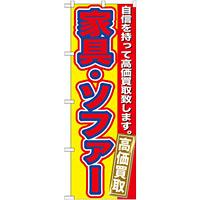 のぼり旗 家具・ソファー (GNB-179)