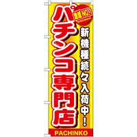 のぼり旗 パチンコ専門店 (GNB-1792)