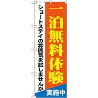 のぼり旗 一泊無料体験 (GNB-1803)