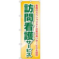 のぼり旗 訪問看護サービス (GNB-1809)