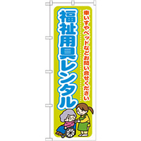 のぼり旗 福祉用具レンタル (GNB-1810)