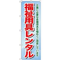 のぼり旗 福祉用具レンタル 介護に必要な各種用具を・・ (GNB-1811)