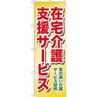 のぼり旗 在宅介護支援サービス 質の高い介護・・ (GNB-1817)