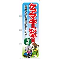 のぼり旗 ケアマネージャー募集 (GNB-1820)