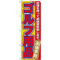 のぼり旗 ゴルフ用品 (GNB-183)