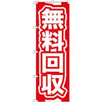 のぼり旗 無料回収 赤 (GNB-184)