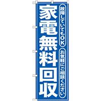 のぼり旗 無料回収所 青 (GNB-187)