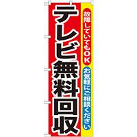 のぼり旗 テレビ無料回収 (GNB-189)